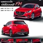 Mazda2 Skyactive 5ประตู Freeform FM 5ชิ้น (รวมสปอยเลอร์ท้าย)