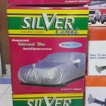 ผ้าคลุมรถ Silver Coat สำหรับ Mobilio