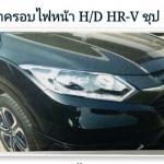 ครอบไฟหน้า HR-V