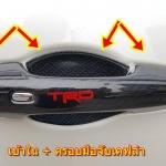 เบ้าใน+ครอบมือจับเคฟล่าพร้อม Logo TRD Fortuner