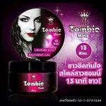 Zombie Mask ซอมบี้ มาร์ค 15 นาที ขาว!! ไม่ต้องรอ 3 วัน 7 วัน