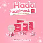 Hada Facial Mask ฮาดะ เฟเชียล มาส์ก 4 กระปุก ส่งฟรี EMS