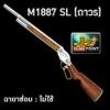 โค้ดปืน PB ( Point Blank )