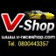 ร้านV-shop